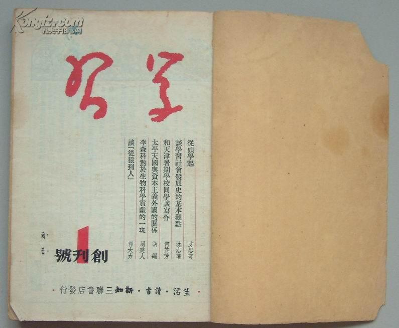 学习 创刊号(1949年1-6期合订本)