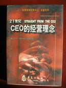 21世纪CEO的经营理念---哈佛商学经典译丛·名著系列