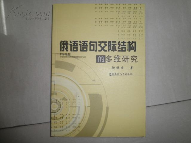 f4888    俄语语句交际结构的多维研究