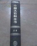 中国大百科全书.法学