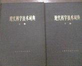 现代科学技术词典(上下卷)