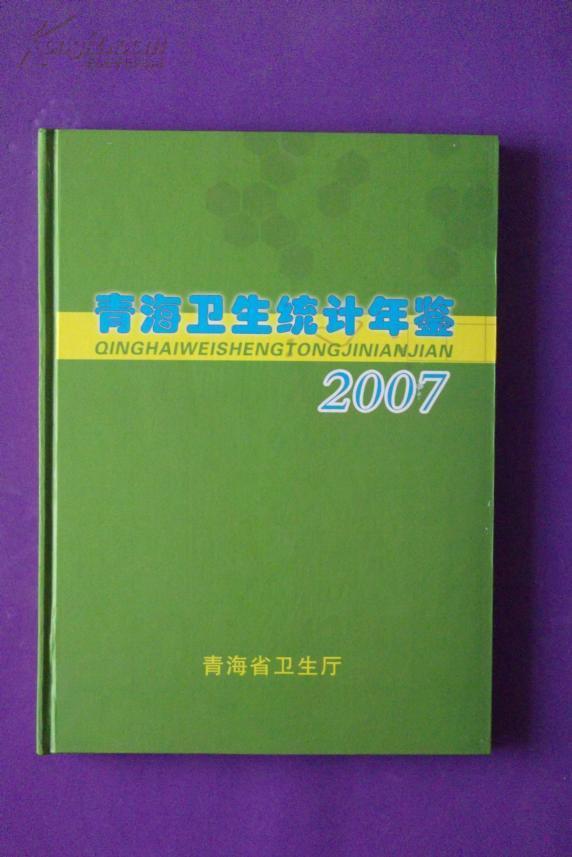青海卫生统计年鉴·2007 (大16开精装,品佳)