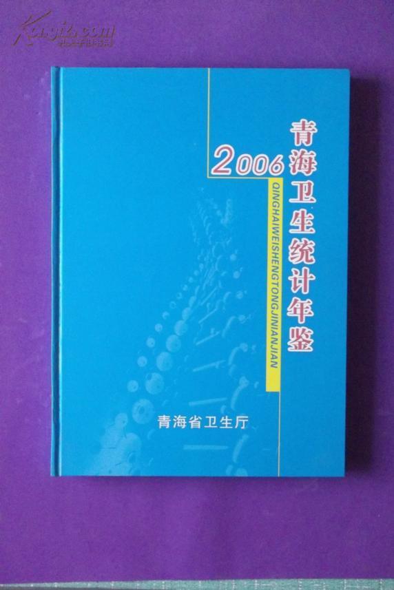 青海卫生统计年鉴·2006 (大16开精装,品佳)