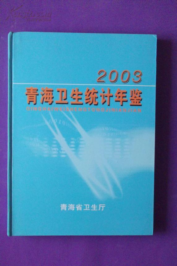 青海卫生统计年鉴·2003 (大16开精装,品佳)