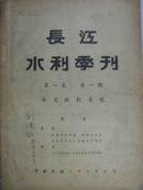 长江水利季刊
