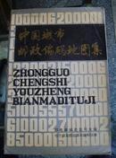 中国城市邮政编码地图集(8开彩色,含全国县市城区平面图)1991年1版1印
