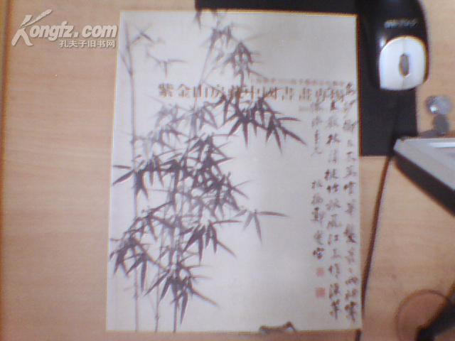 上海敬华2010秋季艺术品拍卖会 紫金山房藏中国书画专场【书重量0.5公斤】