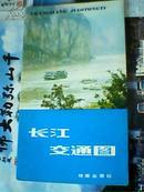 长江交通图(1983年北京版)