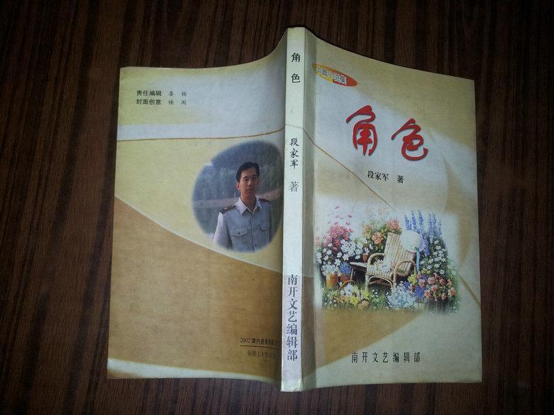 A4  中篇小说集 角色    带私人签赠本