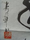 李寿华:书法:墨海飘香(中国诗书画研究会研究员、中国华夏万里行书画家协会理事,广西书法家协会会员、中华诗词学会、中国楹联学会会员,玉林市书协理事兼理论组长)-36(参展书法作品)(补图)