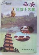 西安旅游十大景