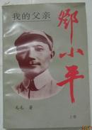 我的父亲邓小平(上)