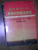 中国共产党新世纪的政治宣言