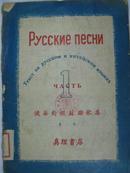俄华对照苏联歌集