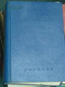 围棋知识词典