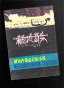 藏地奇兵--解密西藏必看的小说【893】