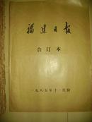 原版老报纸合订本 85年11月《福建日报》