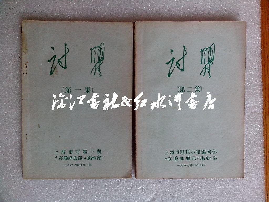 讨瞿 第一集第二集2本(1967年) 包邮挂