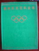奥林匹克百科全书