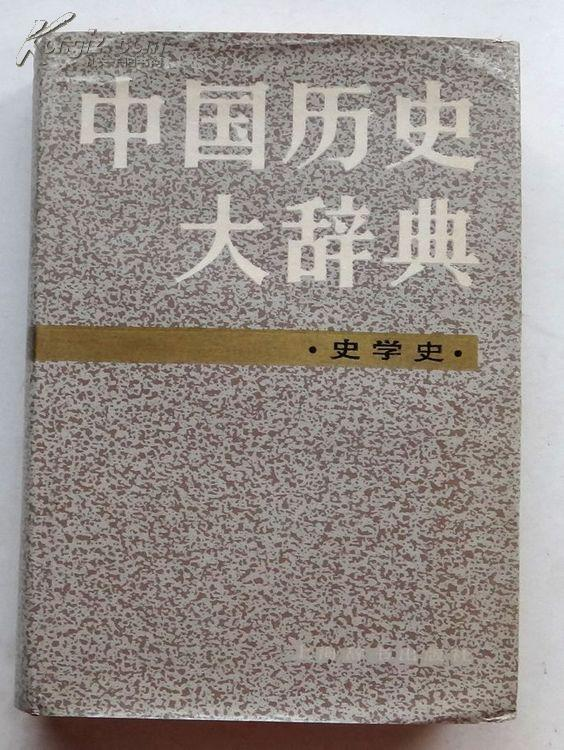 中国历史大辞典(史学史)