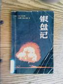 银盘记:广岛原子弹纪实