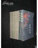 金陵春梦【1-7册】《前4册上海出版,后3册北京出版》【配本】