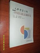 入世背景下的中国行政法制研究