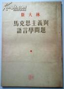 马克思主义与语言学问题(东北人民重印)