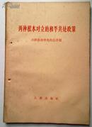 两种根本对立的和平共处政策(六评苏共中央的公开信)