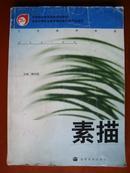 素描(中等职业教育国家规划教材)