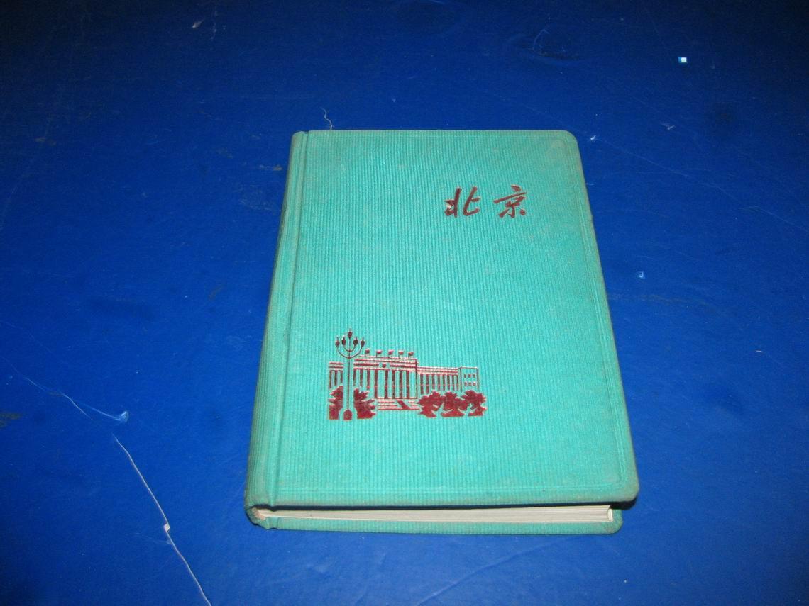 精装日记本:北京日记(刘宗恩同志转业赠本)