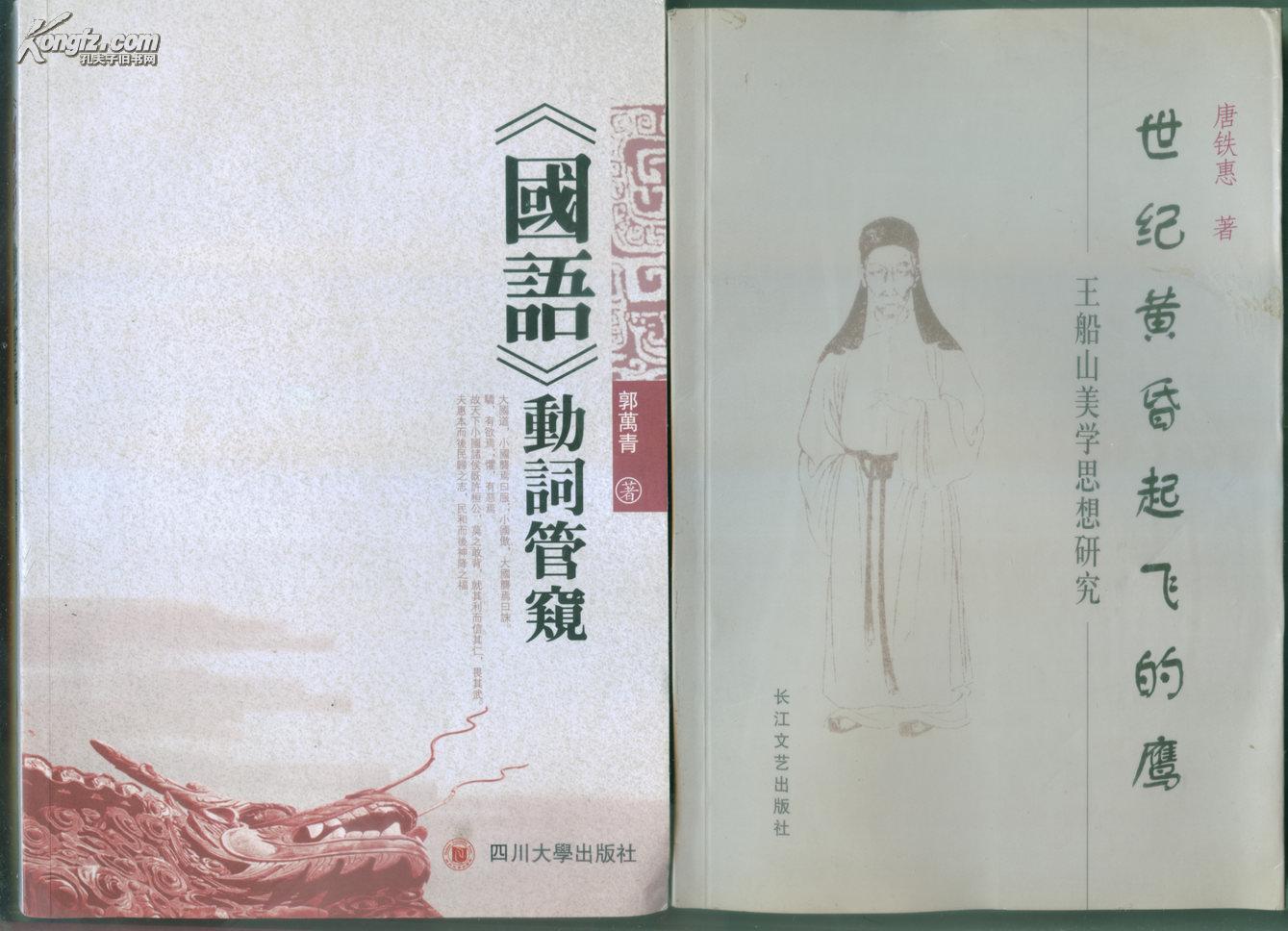世纪黄昏起飞的鹰 王船山美学思想研究(仅印1500册)   签赠本    - (包邮•挂)