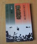 江苏人民革命斗争群英谱 (江阴分卷)