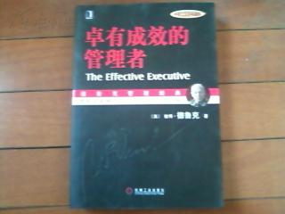 卓有成效的管理者----德鲁克管理经典  中英文双语典藏版 近全品