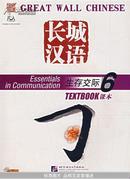 长城汉语:生存交际课本6(附光盘)