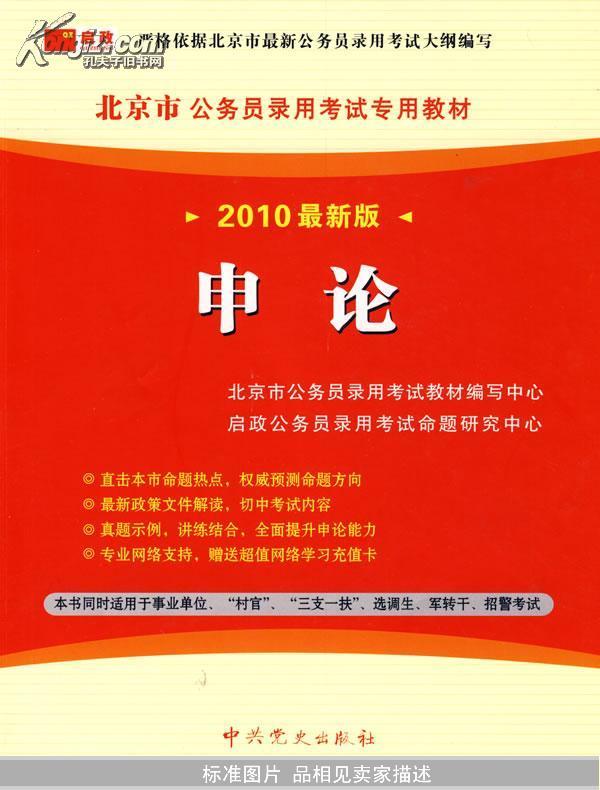 北京市公务员录用考试专用教材:申论(2012最新版)