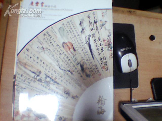 翰海2010秋季拍卖会:庆云堂成扇小品【书重量0.8公斤】