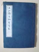 线装木板套印民俗版画,《朱仙镇木板年画集》一册 (8开)