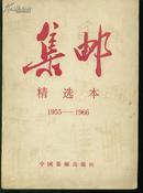 集邮精选本(1955------1966年)