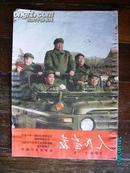 人民画报1967-2