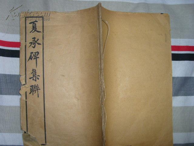 民国书刊《夏承碑集联》一册全,大开本,线装,