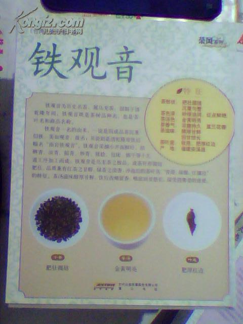 茶风系列——铁观音【一版一印、品好】