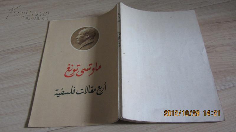 毛泽东的四篇哲学论文(阿拉伯文)