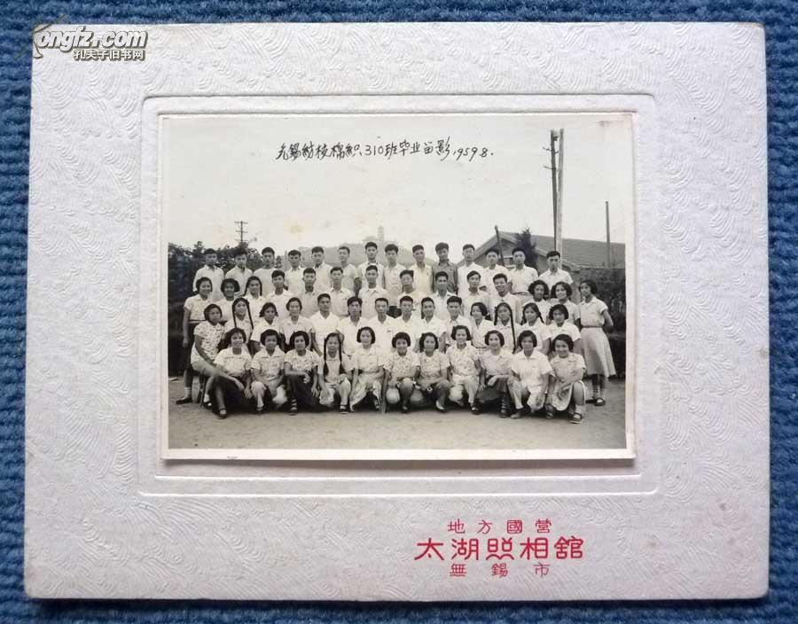 老照片《无锡纺校棉织310班毕业留影》(1959年)一张**历史再现*友影永存(附学员名单)