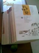 孔子研究 (1997年1-4期,2004年第6期,2005年1-6期,2006年1-6期,2007年1-6期,共23本合售)