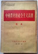 中国农村的社会主义高潮选本
