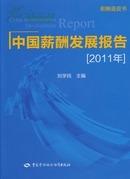 书名: 中国薪酬发展报告(2011年)