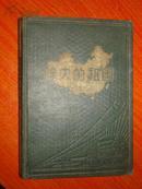 (笔记本)伟大的祖国-1959年印内页写过、有精美图片