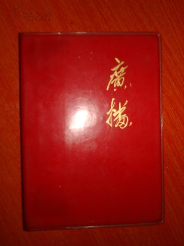 红塑皮文革笔记本  广播  内页写过,有雷锋同志精美图片。品好,见图描述