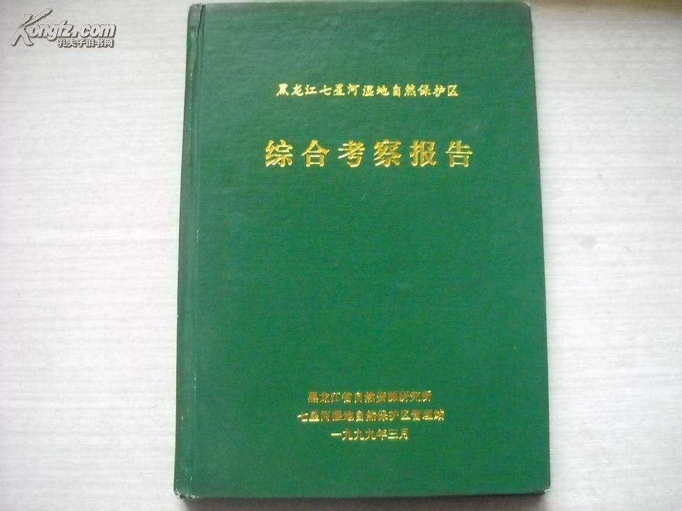 黑龙江七星河湿地自然保护区综合考察报告